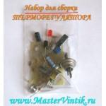 Набор терморегулятора инкубатора