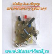 Набор для самостоятельной сборки терморегулятора для инкубатора