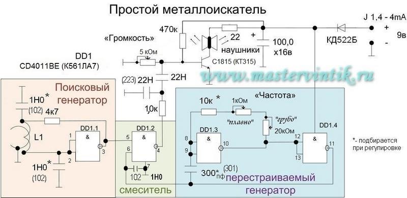 Микросхема металлоискателя своими руками